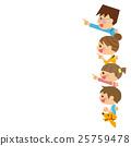 家庭 家族 家人 25759478