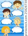 孩子 兒童 小朋友 25826730