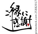 书法作品 字符 人物 25882017