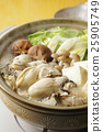 牡蠣火鍋 25905749