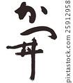豬排蓋飯 豬排飯 日本人 25912958
