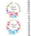 Flower watercolor elements 25946685