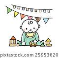 寶貝:玩玩具 25953620