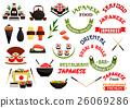 Japanese cuisine restaurant vector labels, ribbons 26069286