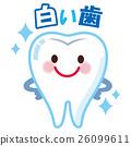 牙齒 齒輪 人物 26099611