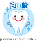 牙齒 齒輪 人物 26099612