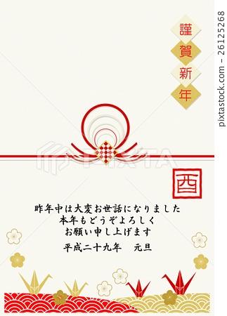 新年賀卡 賀年片 賀年卡 26125268