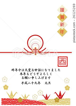 新年賀卡 賀年片 賀年卡 26125269