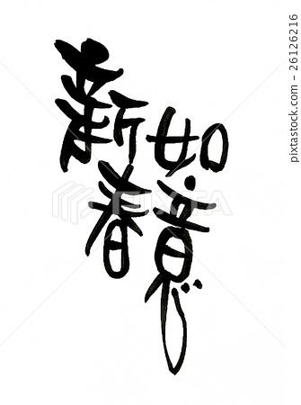 新春如意 26126216