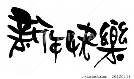 新年快樂 26126218