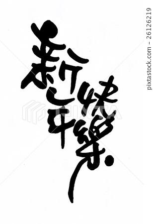 新年快樂 26126219
