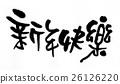 happy New Year 26126220
