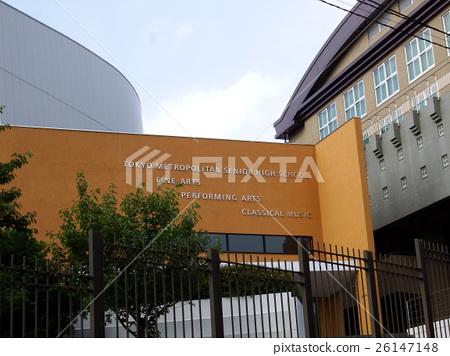 도쿄 도립 종합 예술 고등학교 26147148