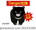危険生物 ツキノワグマ 26243280