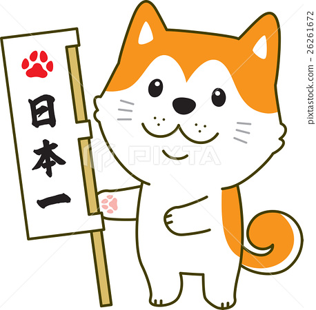 秋田 狗 狗狗 26261672