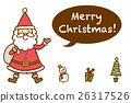 聖誕老人 聖誕老公公 聖誕快樂 26317526