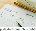 การเรียนภาษาญี่ปุ่น 26396669