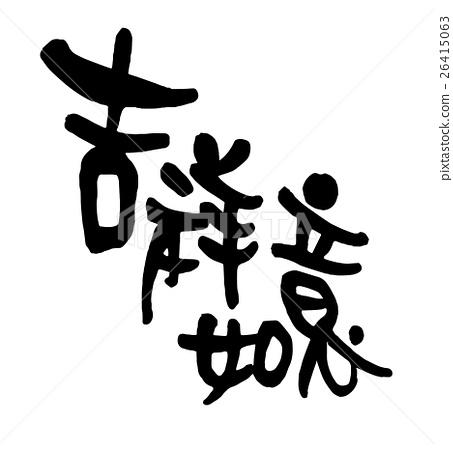 吉祥如意賀語 26415063