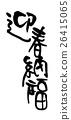 Spring Festival Nafu 26415065