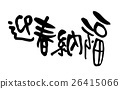 Spring Festival Nafford 26415066