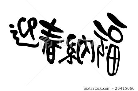迎春納福賀語 26415066