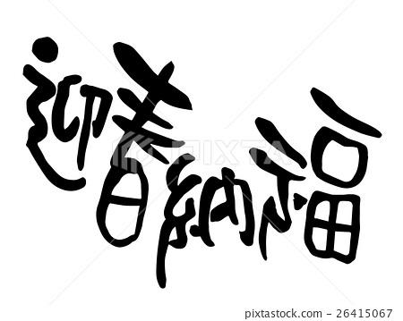 迎春納福藝術字 26415067