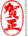 """""""Yoshimasa"""" red seal material for New Year's cards 26479643"""