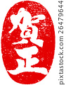 """""""Yoshimasa"""" red seal material for New Year's cards 26479644"""