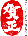 """""""Yoshimasa"""" red seal material for New Year's cards 26479648"""