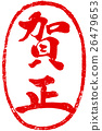 """""""Yoshimasa"""" red seal material for New Year's cards 26479653"""