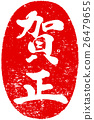 """""""Yoshimasa"""" red seal material for New Year's cards 26479655"""