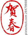 """""""Kashi"""" vermillion สำหรับการ์ดปีใหม่แปรงเส้นขีดวัสดุ 26479668"""