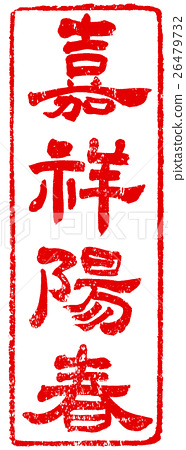 red seal, calligraphy writing, stamp 26479732