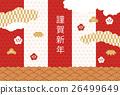 新年贺卡 贺年片 新年 26499649