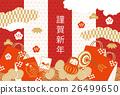 新年贺卡 贺年片 新年 26499650