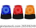 警報器 警察 紅色 26509249