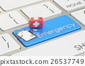 emergency blue key 26537749