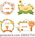 秋天 秋 花朵 26602750