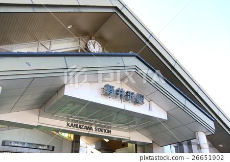 日本輕井澤車站 26651902