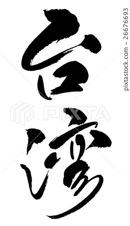 台灣04台灣04 26676693