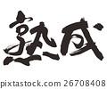 成熟 書法作品 字符 26708408