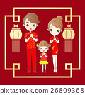 happy chinese new year 26809368