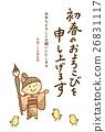 平成29年 年賀状 女の子 着物 ヒヨコ 26831117