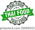thai food stamp. sign. seal 26969503