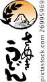 Sanuki Udon Mushi Pattern Sanuki Fuji 26995969