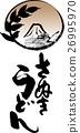 Sanuki Udon Mushi Pattern Sanuki Fuji 26995970