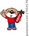 動物 卡通人物 滅火器 27054276