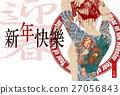 新年賀卡 賀年片 矢量 27056843