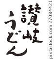 赞岐乌冬面毛笔字母 27084421