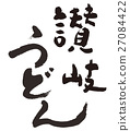赞岐乌冬面毛笔字母 27084422